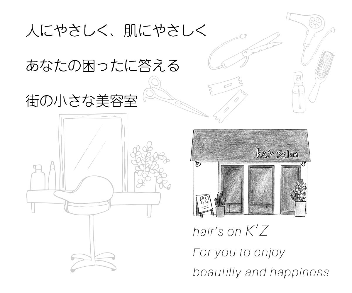 人にやさしく、肌にやさしくあなたの困ったに答える街の小さな美容室